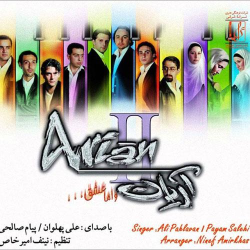 Arian Band Va Amma Eshgh