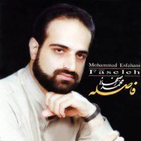 دانلود آلبوم محمد اصفهانی به نام فاصله