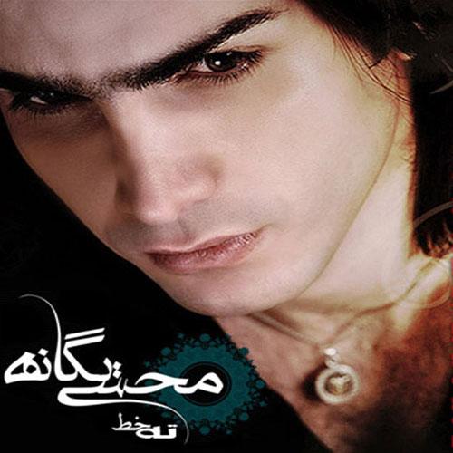 Mohsen Yeganeh Tahe Khat