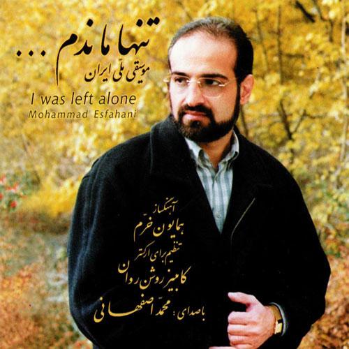 Mohammad Esfahani Tanha Mandam
