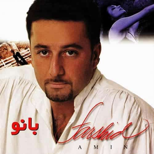 Farshid Amin Banoo - دانلود آلبوم فرشید امین به نام بانو