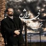دانلود آلبوم محمد اصفهانی به نام بی واژه