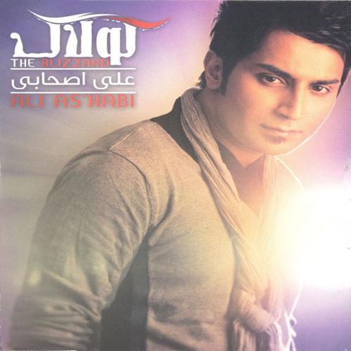 Ali Ashabi Kolak