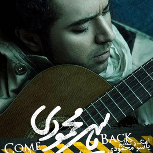 Yaser Mahmoudi Bia Bargard - بیا برگرد از یاسر محمودی