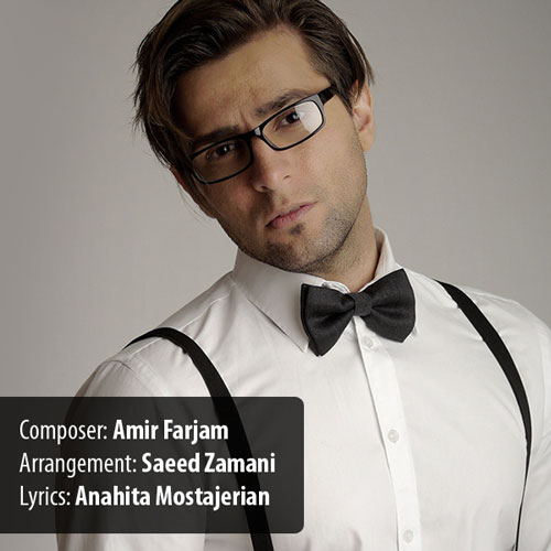 Amir Farjam Donyaye Royayi - دانلود آهنگ امیر فرجام به نام دنیای رویایی