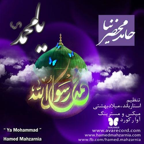 Hamed Mahzarnia Ya Mohammad - دانلود آهنگ حامد محضرنیا به نام یا محمد