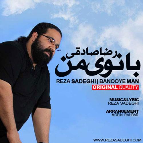 Reza Sadeghi Banooye Man - دانلود آهنگ رضا صادقی به نام بانوی من