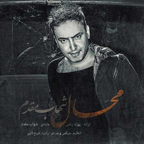 Shahab Moghadam Mahaal - دانلود آهنگ شهاب مقدم به نام محال