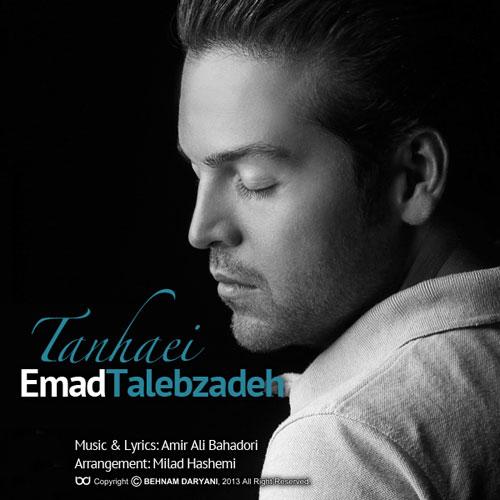 Emad Talebzadeh Tanhaei
