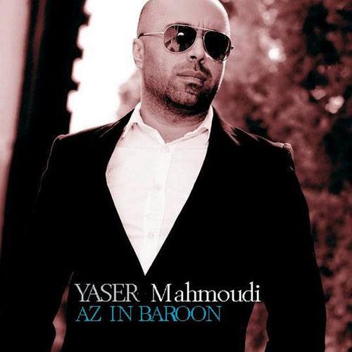 Yaser Mahmoudi Az In Baroon - از این بارون از یاسر محمودی