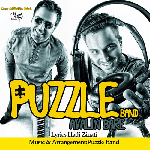 Puzzle Band Avalin Bare