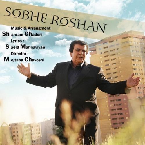 Abbas Ghaderi Sobhe Roshan - دانلود آهنگ عباس قادری به نام صبح روشن