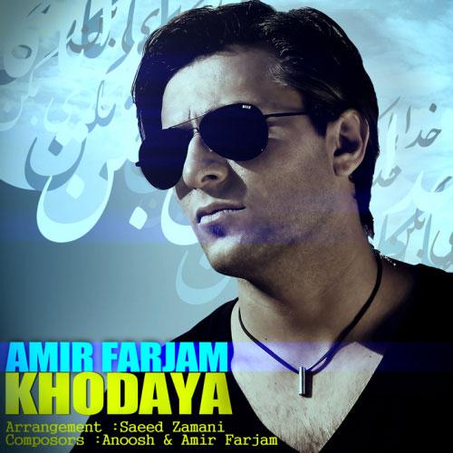 Amir Farjam Khodaya - دانلود آهنگ امیر فرجام به نام خدایا