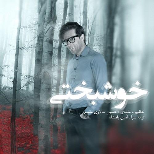 Amir Farjam Khoshbakhti