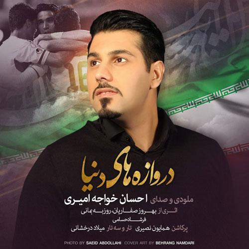 Ehsan Khajeh Amiri Darvazehaye Donya