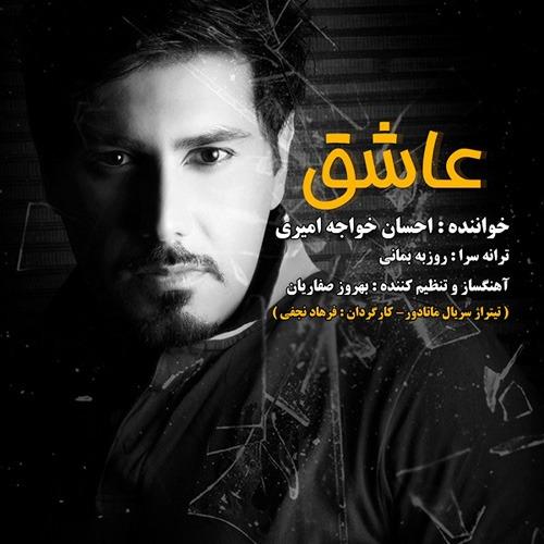 Ehsan Khajehamiri Ashegh