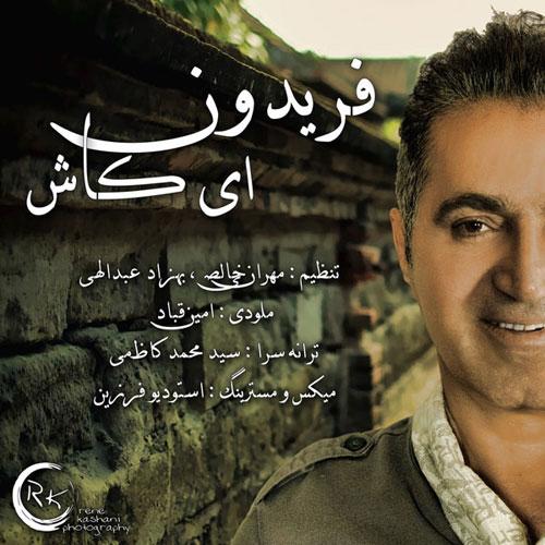 Fereydoun Asraei Ey Kash - دانلود آهنگ فریدون آسرایی به نام ای کاش