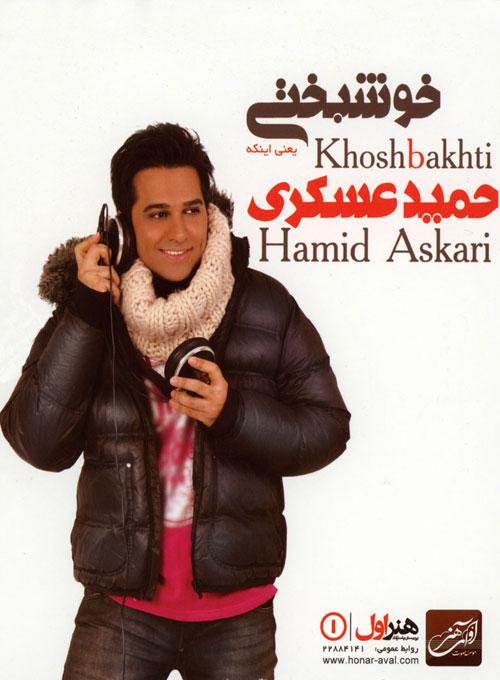 Hamid Askari Khoshbakhti