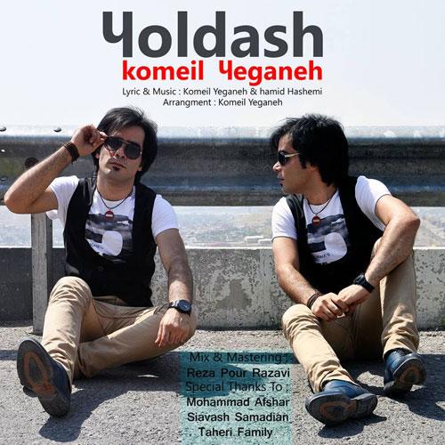 Komeil Yeganeh Yoldash - دانلود آهنگ جدید کمیل یگانه به نام یولداش