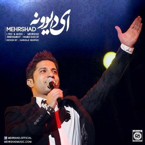 Mehrshad Ey Divooneh - دانلود آهنگ مهرشاد به نام ای دیونه