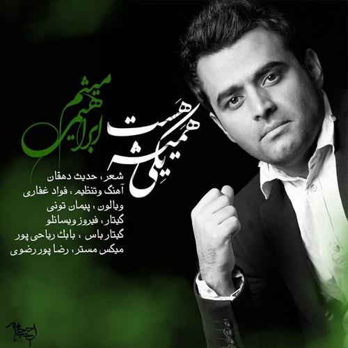 Meysam Ebrahimi Hamishe Yeki Hast
