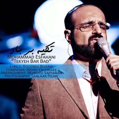 محمد اصفهانی ، پر کارترین خواننده های ایرانی ، احسان خواجه امیری