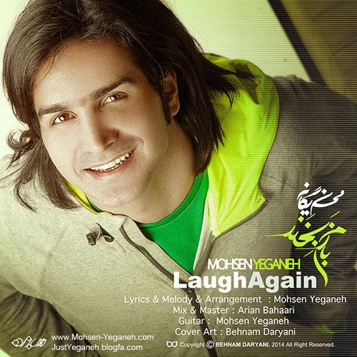 Mohsen Yeganeh Bazam Bekhand - دانلود آهنگ محسن یگانه به نام بازم بخند