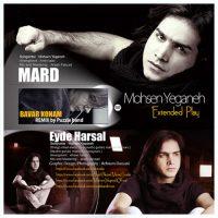 دانلود آلبوم زیبای محسن یگانه به نام EP