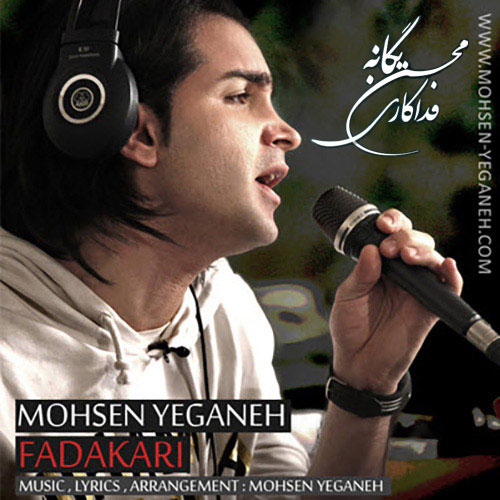 Mohsen Yeganeh Fadakari
