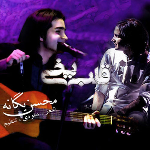 Mohsen Yeganeh Ghalbe Yakhi