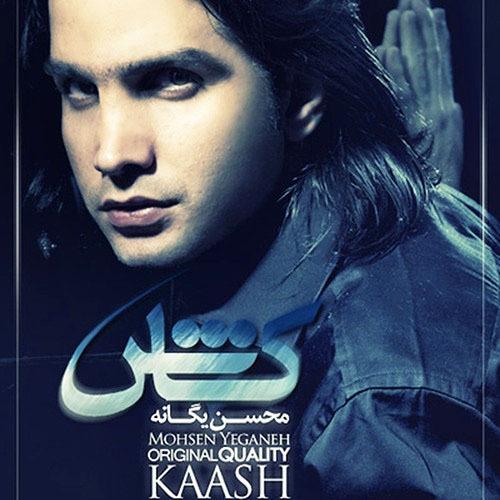 Mohsen Yeganeh Kaash