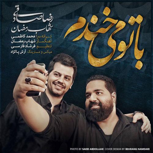 Reza Sadeghi Shahab Ramezan Ba To Mikhandam - دانلود آهنگ رضا صادقی و شهاب رمضان به نام با تو می خندم