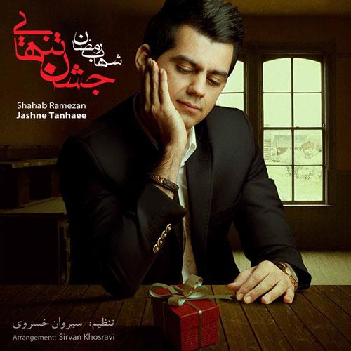 Shahab Ramezan Jashne Tanhaei