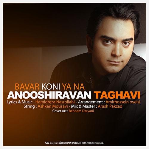 Anooshirvan Taghavi Bavar Koni Ya Na
