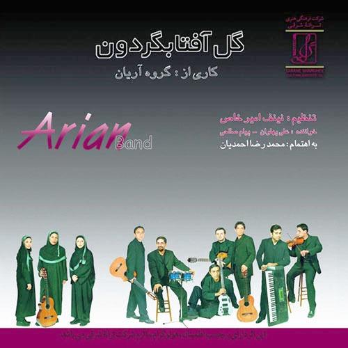 Arian Band Gole Aftabgardon