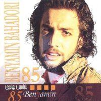 دانلود آلبوم بنیامین بهادری به نام ۸۵