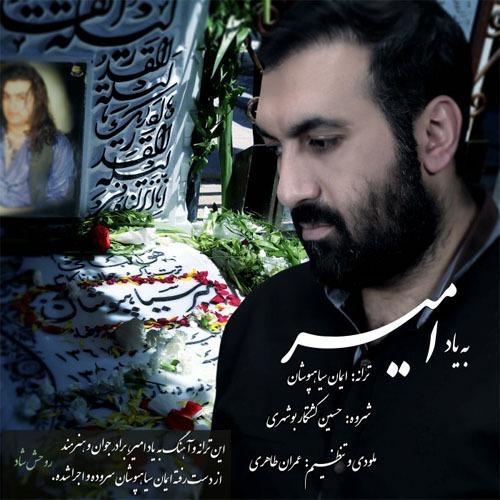 Iman Siahpooshan - Be Yade Amir