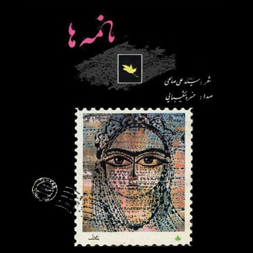 Khosro Shakibaei Nameha