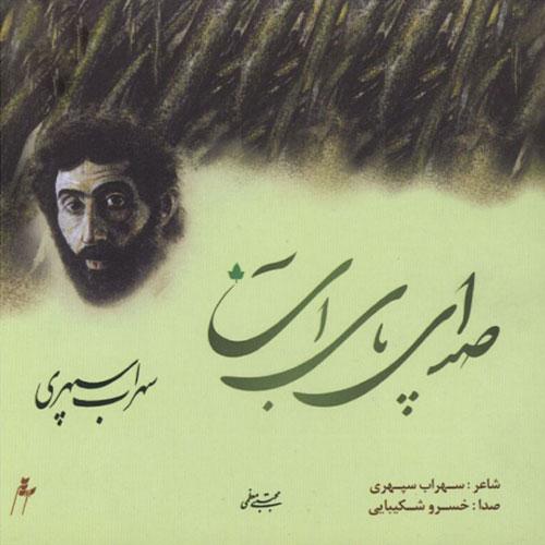 Khosro Shakibaei Sedaye Paye Aab