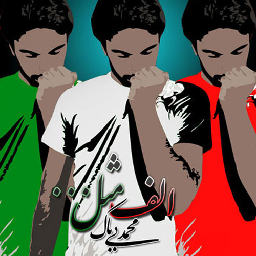 Mohammad Bibak Alef Mesl - دانلود آهنگ محمد بی باک به نام الف مثل