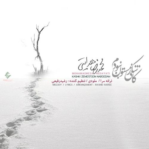 Mohammadreza Hedayati Kashki Zemestoon Naboodam - دانلود آهنگ جدید محمد رضا هدایتی به نام کاشکی زمستون نبودم