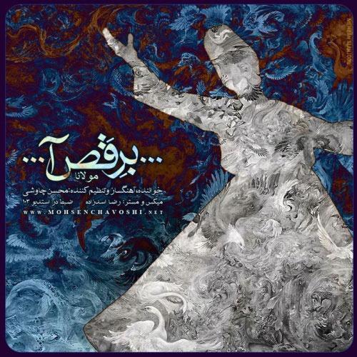 Mohsen Chavoshi Beraghsa - دانلود آهنگ محسن چاوشی به نام برقص آ