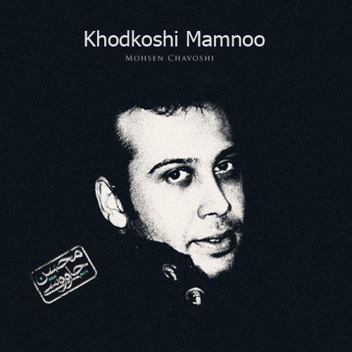 Mohsen Chavoshi Khodkoshi Mamnoo