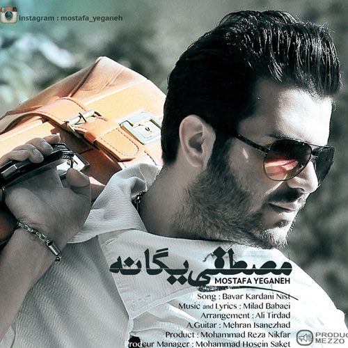 Mostafa Yeganeh Bavar Kardani Nist - دانلود آهنگ جدید مصطفی یگانه به نام باور کردنی نیست