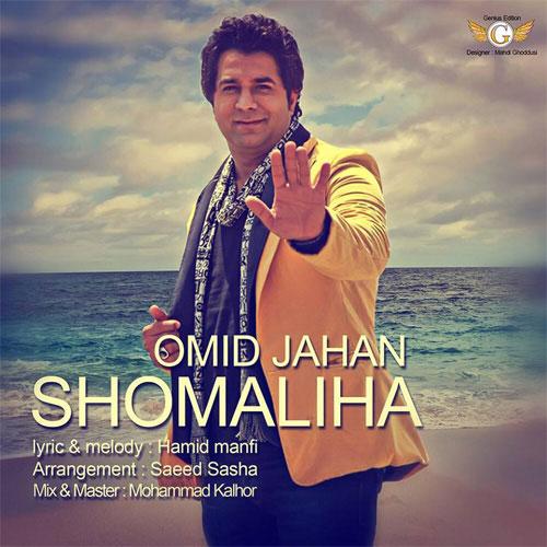 Omid Jahan Shomaliya