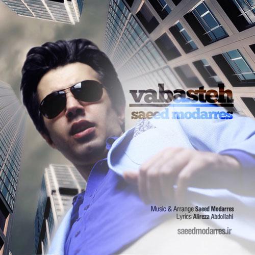 Saeed Modarres Vabasteh - دانلود آهنگ جدید سعید مدرس به نام وابسته