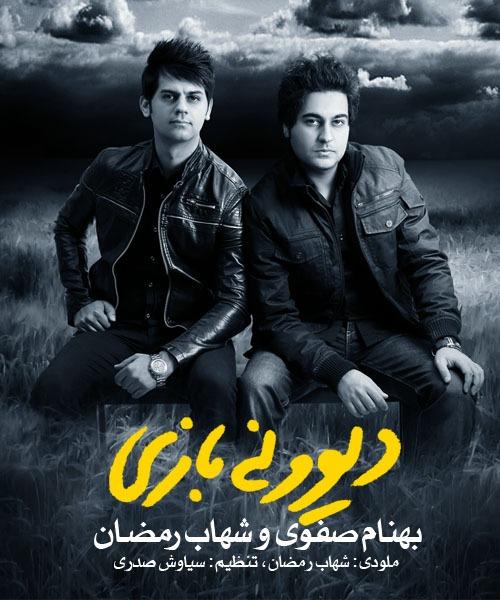 Shahab Ramezan Behnam Safavi Divoone Bazi
