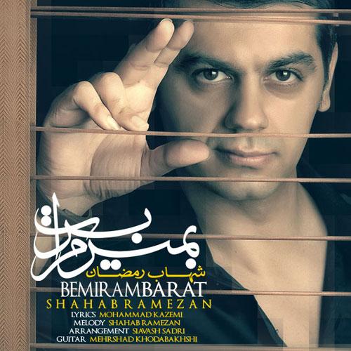 Shahab Ramezan Bemiram Barat - دانلود آهنگ شهاب رمضان به نام بمیرم برات