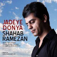 دانلود آهنگ شهاب رمضان به نام جاده دنیا
