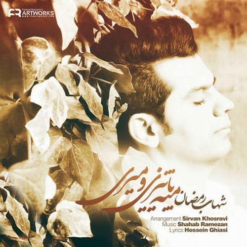 Shahab Ramezan Mese Paeizio Miri